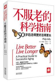 不服老的科学指南:50岁后活得更好活得更长