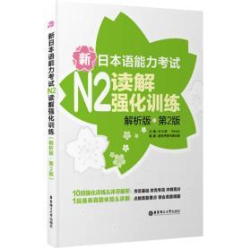 新日本语能力考试N2读解强化训练(解析版)(第2版)