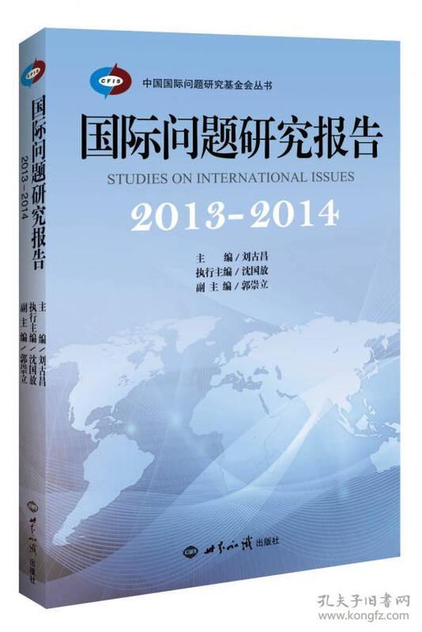 国际问题研究报告·2013-2014
