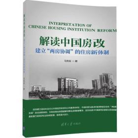 """解读中国房改 建立""""两房协调""""的住房新体制"""