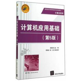 (高职高专教材)计算机应用基础(第5版)