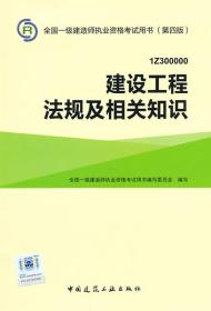 建设工程法规与相关知识(第四版)