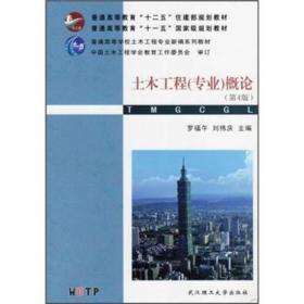 土木工程专业概论 第4版第四版  罗福午 武汉理工大学出版社 9787562937821