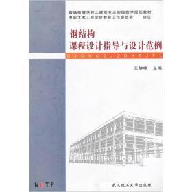 钢结构课程设计指导与设计范例王静峰武汉理工大学出版社97875629