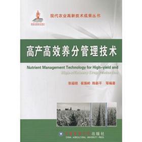 高产高效养分管理技术