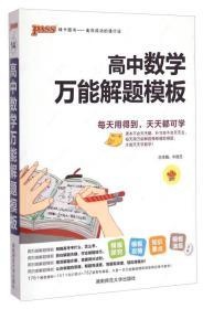 高中数学万能解题模板(第2次修订)