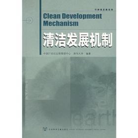清洁发展机制/可持续发展系列