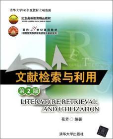 文献检索与利用-第2版花芳清华大学出版社