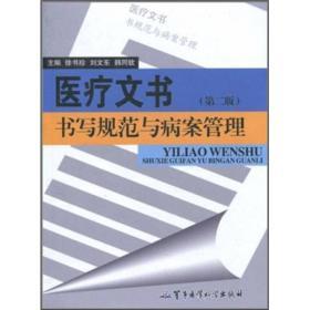 医疗文书书写规范与病案管理(第2版)