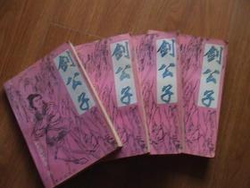 剑公子 1-4册