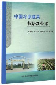 中国冷凉蔬菜栽培新技术