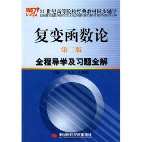 复变函数论(第三版)全程导学及习题全解 9787802215245