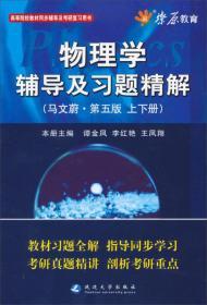 物理学辅导及习题精解(马文蔚第5版)(含详细教材习题答案)