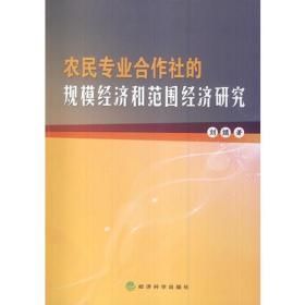 农民专业合作社的规模经济和范围经济研究