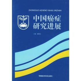 中国癌症研究进展  六