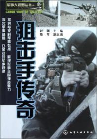 军事大视野丛书:狙击手传奇