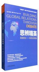 思辨精英:英语辩论-构筑全球视角