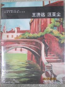 二十世纪中国西画文献:王济远 汪亚尘