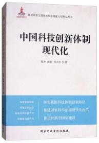 中国科技创新体制现代化