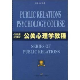 公关心理学教程 张云 首都经济贸易大学出版社 9787563811786