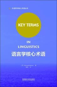语言学核心术语/外语学术核心术语丛书