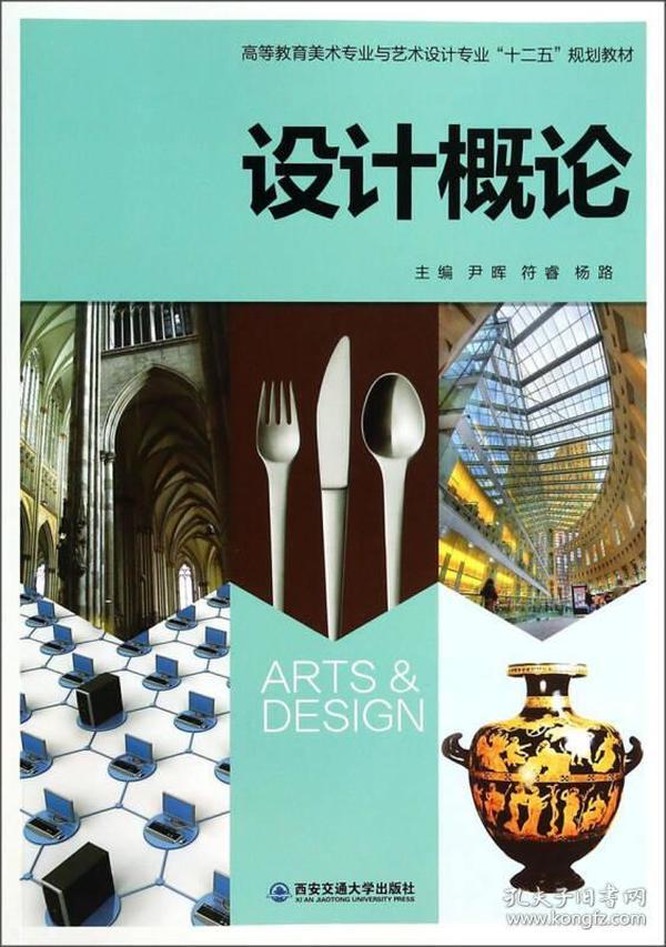 """设计概论/高等教育美术专业与艺术设计专业""""十二五""""规划教材"""