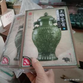 天下收藏·第2辑:玉雕鉴赏3