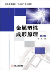 """普通高等教育""""十二五""""规划教材:金属塑性成形原理(第2版)"""