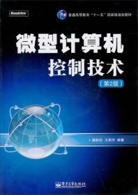 微型计算机控制技术第二2版潘新民王燕芳电子工业出版社978712112