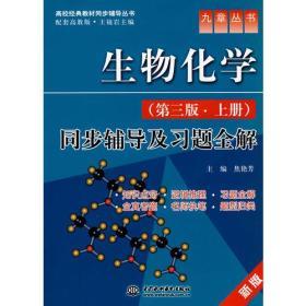 生物化学(第三版·上册)同步辅导及习题全解 (九章丛书)(高校经典教材同步辅导丛书)