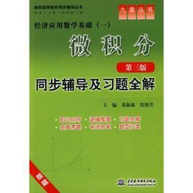 微积分(第三版)同步辅导及习题全解 (九章丛书)(高校经典教材同步辅导丛书)