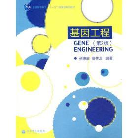 基因工程(第2版)