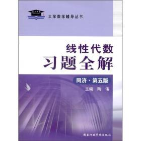 2011线性代数习题全解(同济。第五版)陶伟国家行政学院出版社