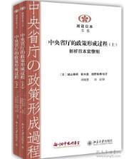 中央省厅的政策形成过程(上下)