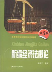 高等院校继续教育系列教材:新编经济法概论(第3版)