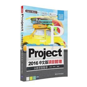 特价~Project2016中文版项目管理从新手到高手 9787302435549