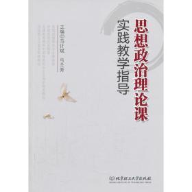 思想政治理论课实践教学指导马计斌北京理工大学出版社9787564078