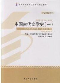 自考教材00538 中国古代文学史2011年版 陈洪 北京大学出版社9787301194027