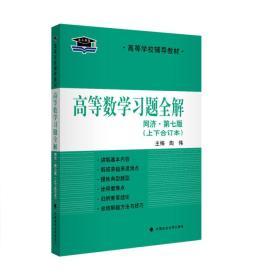 高等数学习题全解 同济 第七版 上下合订本