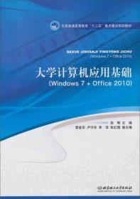 """大学计算机应用基础(Windows 7+Office 2010 )/全国普通高等教育""""十二""""重点建设规划教材"""