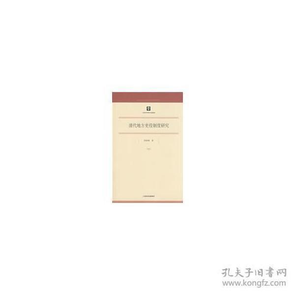 清代地方吏役制度研究               (馬哲研究 )