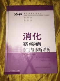 消化系统疾病诊断与诊断评析【硬精装】