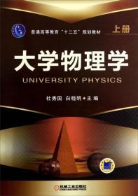 大年夜学物理学