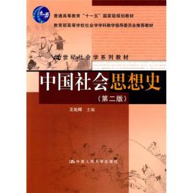 中国社会思想史 第2版 9787300106922