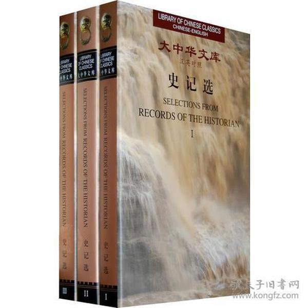 史记选(汉英对照 全3册) /大中华文库