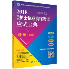 2018国家护士执业资格考试应试宝典·精练:上册