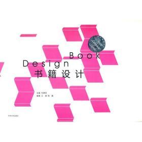 设计教材系列:书籍设计[BOOK DESIGN]
