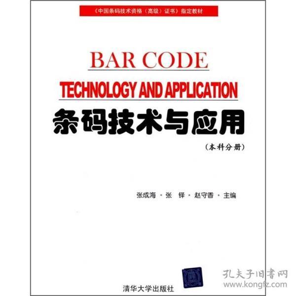 条码技术与应用:本科分册