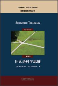 什么是科学思维(第3版)(思想者指南系列丛书)