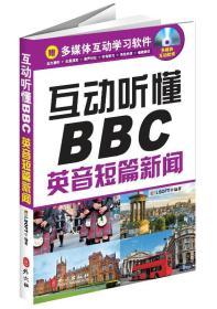 送书签lt-9787119081953-互动听懂BBC-英音短篇新闻-赠多媒体互动学习软件